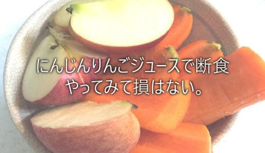デトックス効果抜群!にんじんりんごジュースで午前中断食を1週間続けた結果