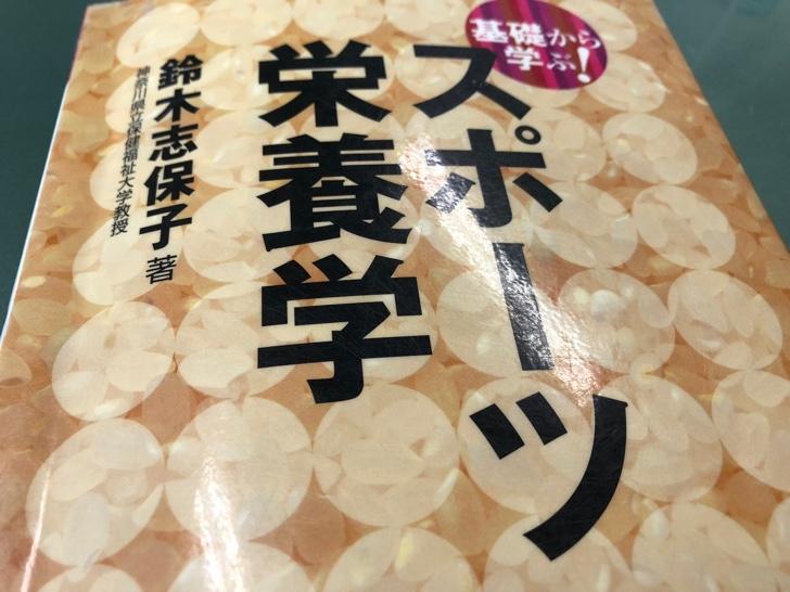 【スポーツ栄養学】本から抜粋/知っておきたいダイエットに役立つ数字
