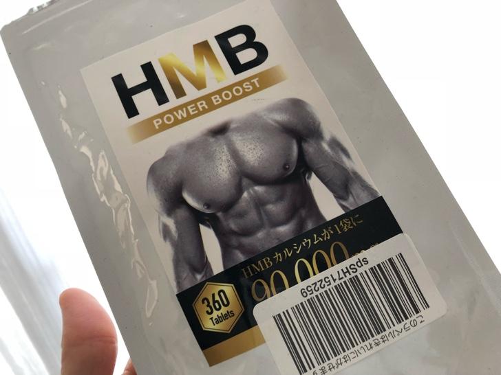 筋肉トレーニングと同等の効果?HMBサプリでカタボリック防止