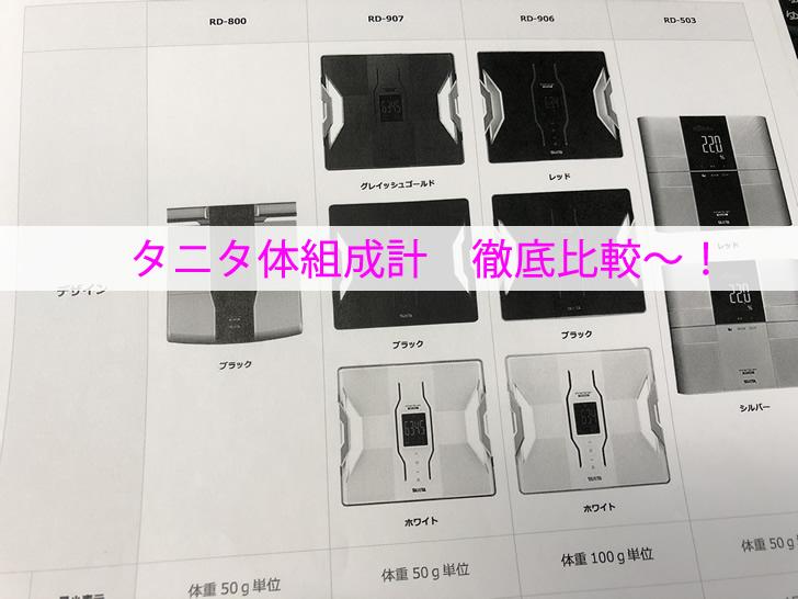 徹底比較!タニタ体組成計~innerscan dual タニタRD-800とRD-907