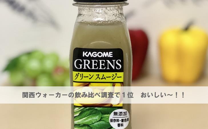 【レビュー】カゴメグリーンズの効果は!?40代から50代の女性に好まれる高品質なグリーンスムージー