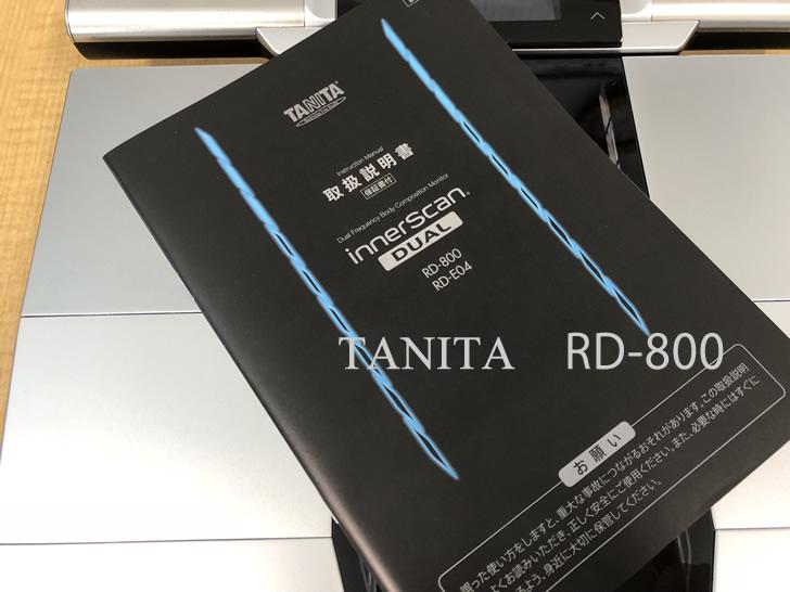 タニタの体組計・ RD-800 取り扱い説明書