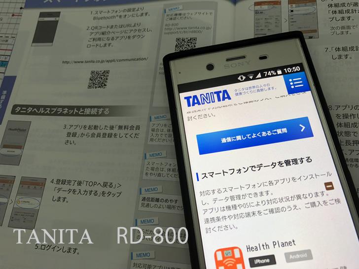 タニタの体組計・ RD-800 登録画面