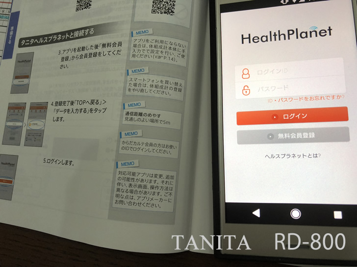 タニタの体組計・ RD-800 ログイン画面