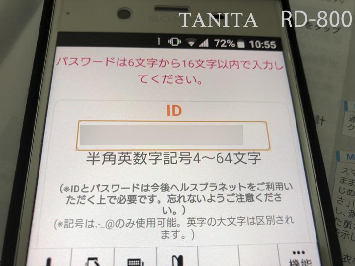 タニタの体組計・ RD-800 エラー画面