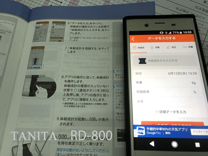 タニタの体組計・ RD-800 WIFIの設定