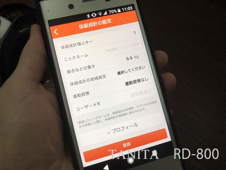 タニタの体組計・ RD-800 プロフィール画面