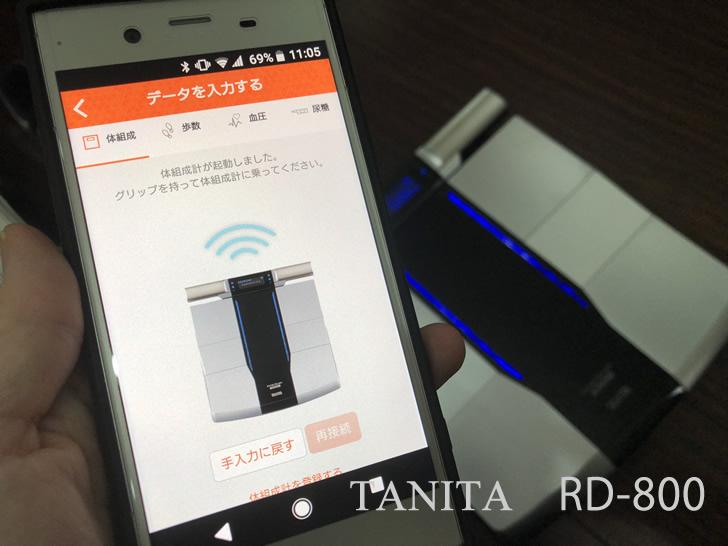 タニタの体組計・ RD-800 データを入力する