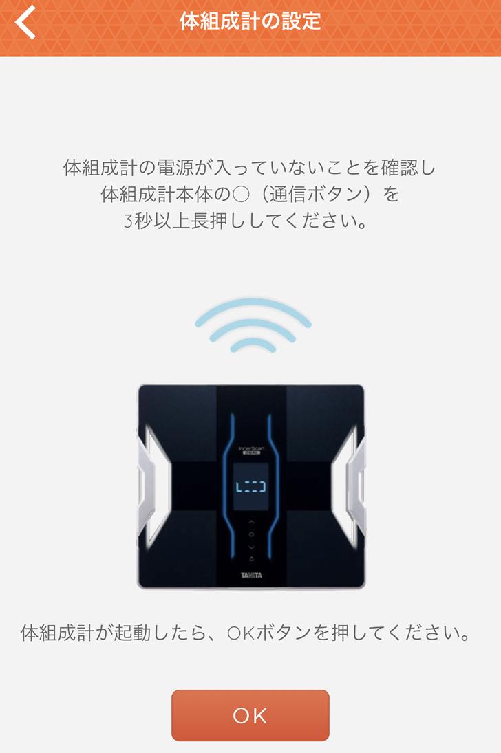 タニタの体組計・ RD-800 通信ボタン