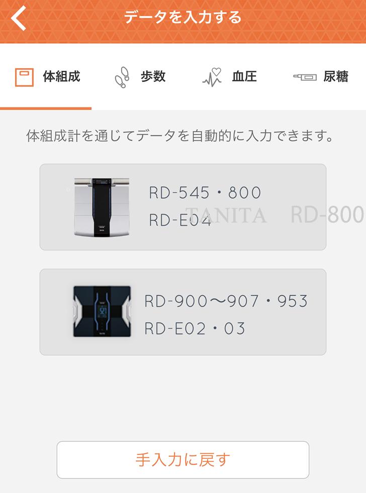タニタの体組計・ RD-800 自動的に入力