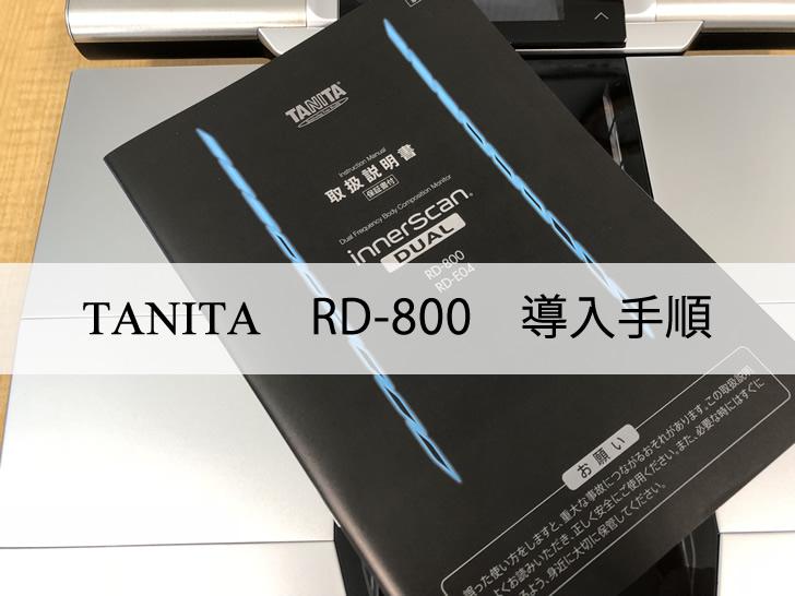 タニタ インナースキャンデュアル RD-800|導入手順と使って感じた7つのこと