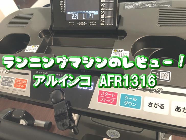 アルインコ AFR1316購入レビュー!10万円程度で買えるランニングマシン