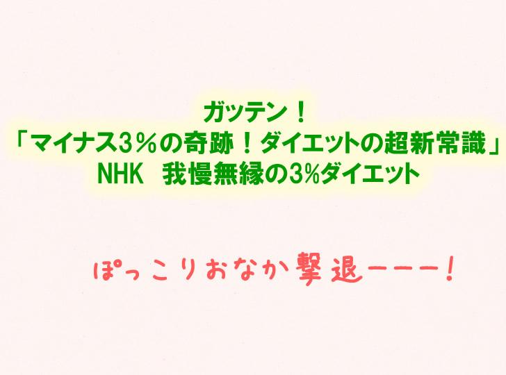 ガッテン!「マイナス3%の奇跡!ダイエットの超新常識」NHK 我慢無縁の3%ダイエット