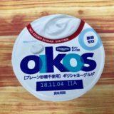 ダノンオイコス(DANONE・OIKOS)プレーン砂糖不使用【レビュー】