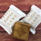 PRESS BUTTER SAND(プレスバターサンド)のバターサンドクッキーレビュー!