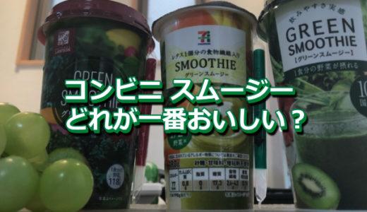 コンビニスムージー(ローソン・セブン・ファミマ)味・野菜の数・添加物など徹底比較!一番おいしいスムージーはどれだ!?