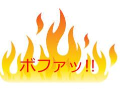 あわや台所火災!温めすぎたステンレスの鍋に油を入れたら火柱がボファっと!
