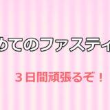 【実録】はじめての3日間ファスティング