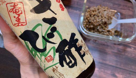 納豆のダイエット効果が倍増する「酢納豆」って?