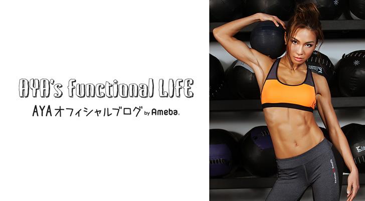 AYA's オフィシャルブログ by Ameba